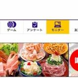 『ゲットマネーの飲食モニターでカツ丼を食す。飲食代の30%が還元されてお得だった。』の画像
