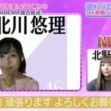 『【乃木坂46】北川悠理さん、生配信でやってしまうwwwwww』の画像