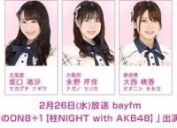 大西桃香「チーム8の新曲は今までにない雰囲気」坂口渚沙「MV見たら鳥肌が立つ」