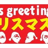 『毎年大人気!「サンタが旅する日本の風景カード」がオススメです!』の画像