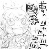『確定穴5つだ夢の剛柔ジャジャジャジャジャ!!!!!なかわいくないララフェルを描きました。』の画像