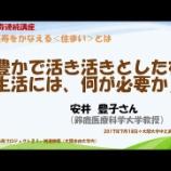 『「豊かで活き活きとした在宅生活には、何が必要か?」 (鈴鹿医療科学大学 保健衛生学部 教授 安井豊子)』の画像