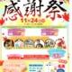 桂む雀さん・丹波篠山市障害者支援センター❛感謝祭❜に出演