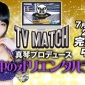 【いよいよ本日20時から放送!】 ニコプロ初のTVマッチ #...