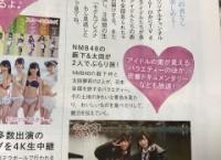 NMB48の新番組の詳細が判明!【ぽくぽく百景もぐもぐ旅】