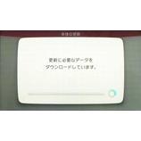 『Wii U 本体と内蔵ソフトの更新が終わらない… 覚悟はしていたが…』の画像