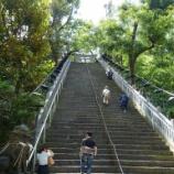 『いつか行きたい日本の名所 愛宕神社』の画像
