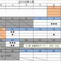 2016年1月教室カレンダー
