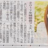 『岡崎ホームニュースに掲載されました!【本日6月24日補聴器フェス】』の画像