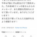『杉山勝彦さん、紅白での乃木坂演出についてファンの声を代弁!!!『乃木坂46単体でやって欲しかったって言ったら怒られるのだろうか・・・』』の画像