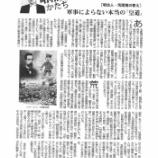 『【荒尾精】『対清弁妄』に関する毎日新聞コラム』の画像