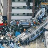 『JR福知山線脱線事故を調べた結果』の画像