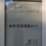 『新春開運講座2013@桐生レポート』の画像