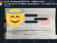 【悲報】賀喜オタさん、交通違反で警察から逃げてた結果督促状が来てしまうwwwwwww
