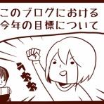 ゲーム好き夫婦の平凡な日々の不定期4コマ漫画ブログ~徒然グレイフル〜