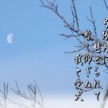 『フォト短歌「弓張月」』の画像
