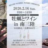『【イベント】テロワージュ南三陸「牡蠣とワイン in 南三陸」』の画像