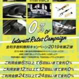 『【スタッフ日誌】金利手数料無料キャンペーン5月16日(木)よりスタート!』の画像