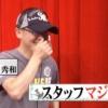 日テレディレクターがHKTのライブとMCを絶賛!!