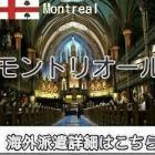 『カナダ・モントリオールインコール求人情報』の画像