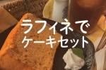 南星台のラフィネでケーキセット♪シフォンケーキ美味しいし居心地よすぎ〜♪
