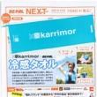 【次号予告】BE-PAL (ビーパル) 2021年 7月号 《特別付録》 karrimor(カリマー)冷感タオル