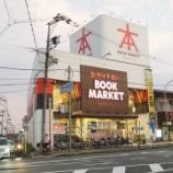 『【山田】 ブックマーケット吹田店』の画像