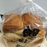 『美味しいパンを求めて⑦~進々堂の「醍醐味」』の画像