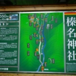 『群馬県高崎市☆榛名神社(はるなじんじゃ)』の画像
