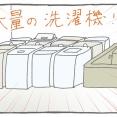 北京留学時代の思い出話①