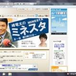 『【出演】ラジオ日本「峰竜太のミネスタ」』の画像