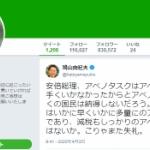 鳩山由紀夫「アベノタスク、アベノミクス、アベノマスク、アベノタックス。こりゃまた失礼」