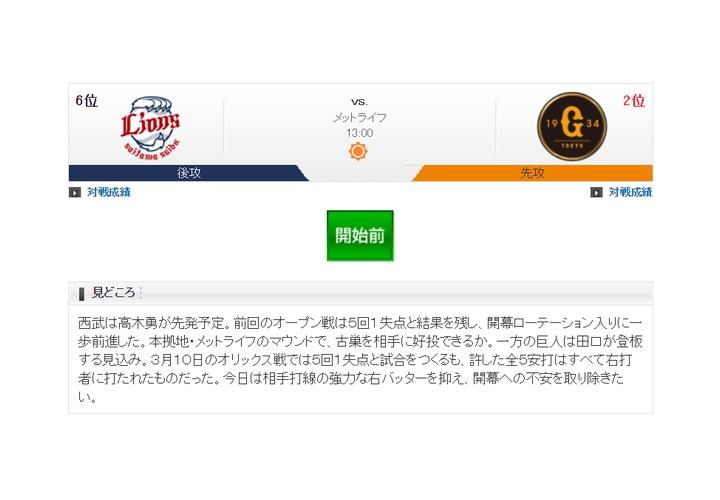 【 巨人オープン戦 】vs 西武!先発は田口!13:00~