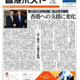 『香港ポスト最新号にて新連載「イベント最前線」スタート』の画像