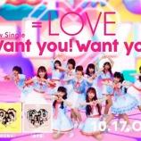 『[動画] 『CM』=LOVE(イコールラブ) 4thシングル「Want you! Want you!」 10.17 on sale 【イコラブ】』の画像