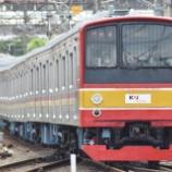 『4連化で組成変更はどうなる!?205系武蔵野線M23編成運輸省試運転(10月23日)』の画像