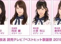 【今夜19:00~放送】AKB48&NMB48が「ベストヒット歌謡祭 2019」に出演!【柏木由紀が衝撃発表⁈】