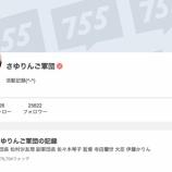 『【乃木坂46】かりんの755が『さゆりんご軍団』に乗っ取られてるぞwwww』の画像