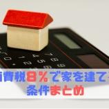 『【消費税 経過措置】消費税8%で家を建てる条件をわかりやすく解説。(その1)』の画像