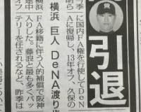 阪神鶴岡、引退