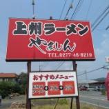 『上州ラーメン やましん (じょうしゅうらーめん やましん) @群馬県/太田市』の画像