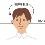 『一側耳性難聴に「クロス補聴器」とは?』の画像