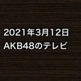 2021年3月12日のAKB48関連のテレビ