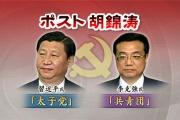 中国 胡錦濤の後継者にあの習近平 どうみるか?