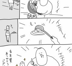 イエェ〜イノシシ