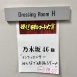 『【乃木坂46】紅白リハ終わってからのレコ大リハという激多忙ぶり・・・』の画像