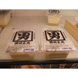 『男の定番「男前豆腐」』の画像