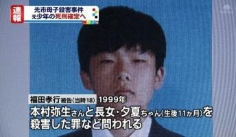 【唖然】山口・光市母子殺害、再審認めず 広島高裁、大月死刑囚(38)請求