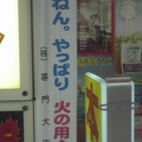 『大阪やねん』の画像