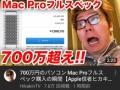 【画像】ヒカキンが700万円のパソコンを買ってしまうwwwww